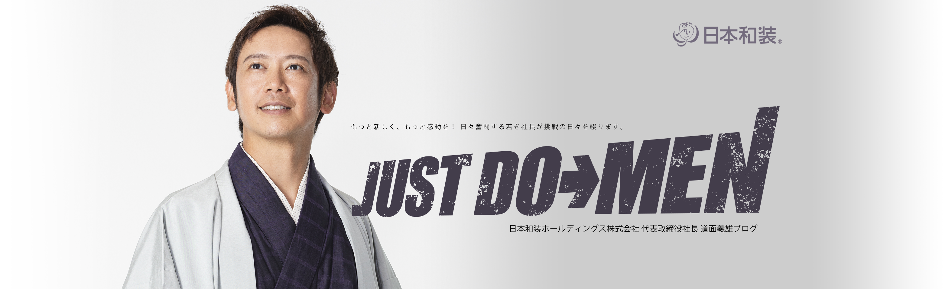 JUST DO-MEN