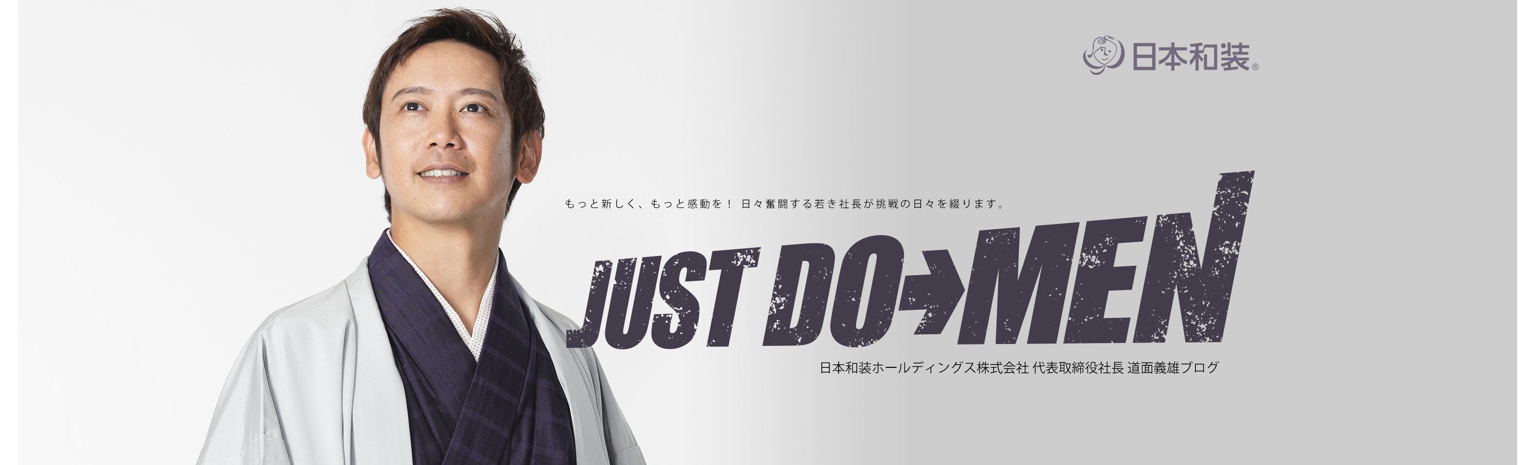 JUST DO-MEN|日本和装 社長 ブログ